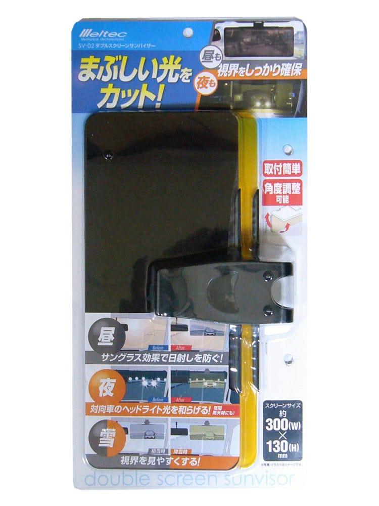 大自工業 ダブルスクリーンサンバイザー SV-02