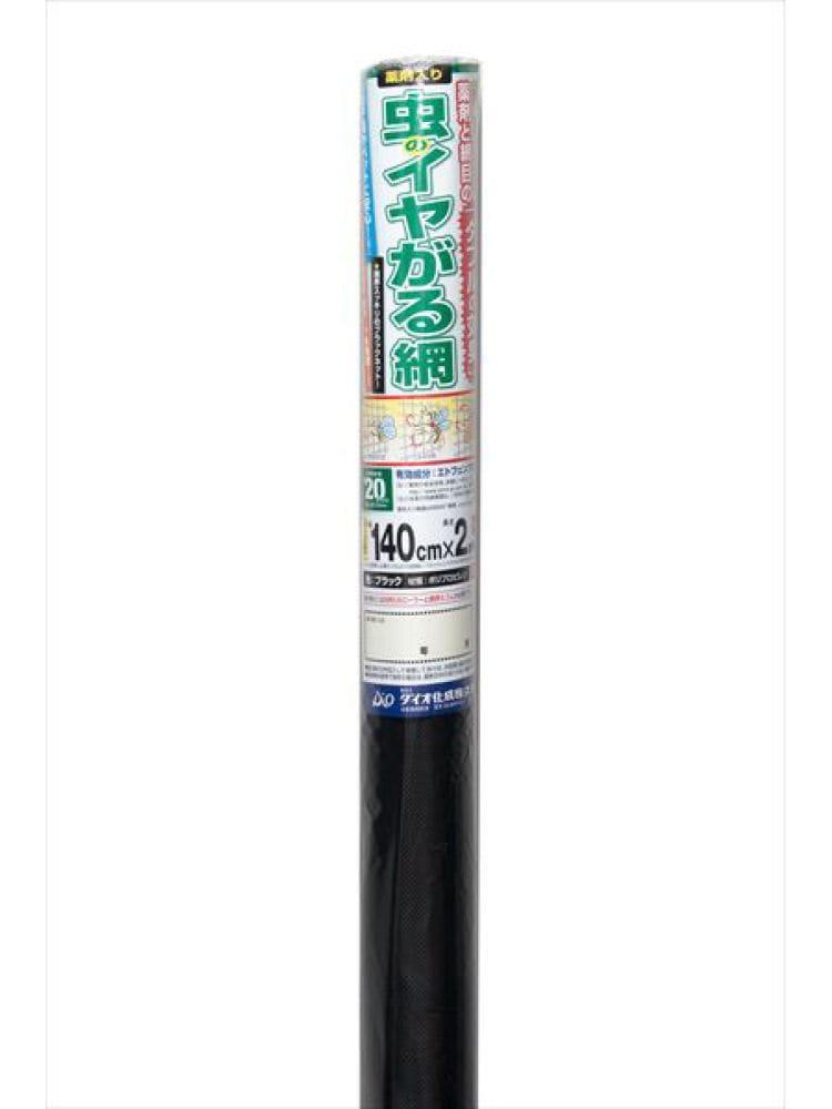 虫のイヤがる網 ブラック 幅140cm×長さ2.5m
