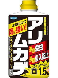 フマキラー アリ・ムカデ粉剤 お徳用 1.5kg