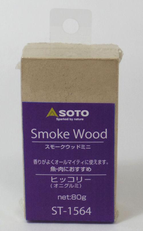 SOTO スモークウッドミニ ヒッコリー ST-1564