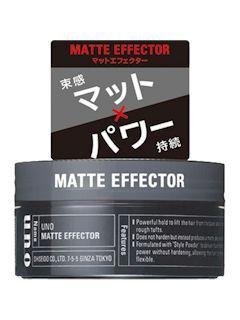 資生堂 ウーノ マットエフェクター 80g