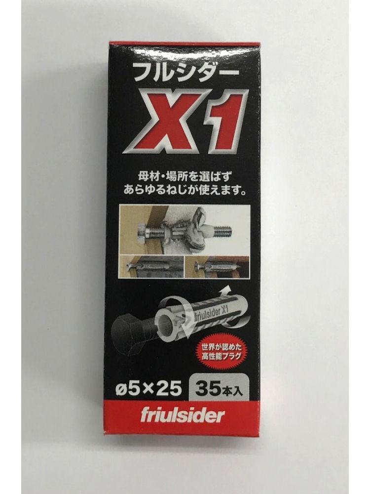 フルシダープラグX1 箱 各サイズ