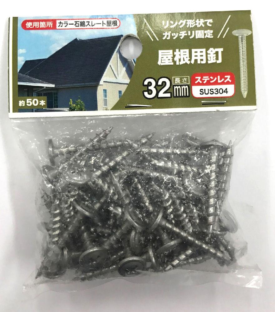 屋根用釘 3×32ドブ