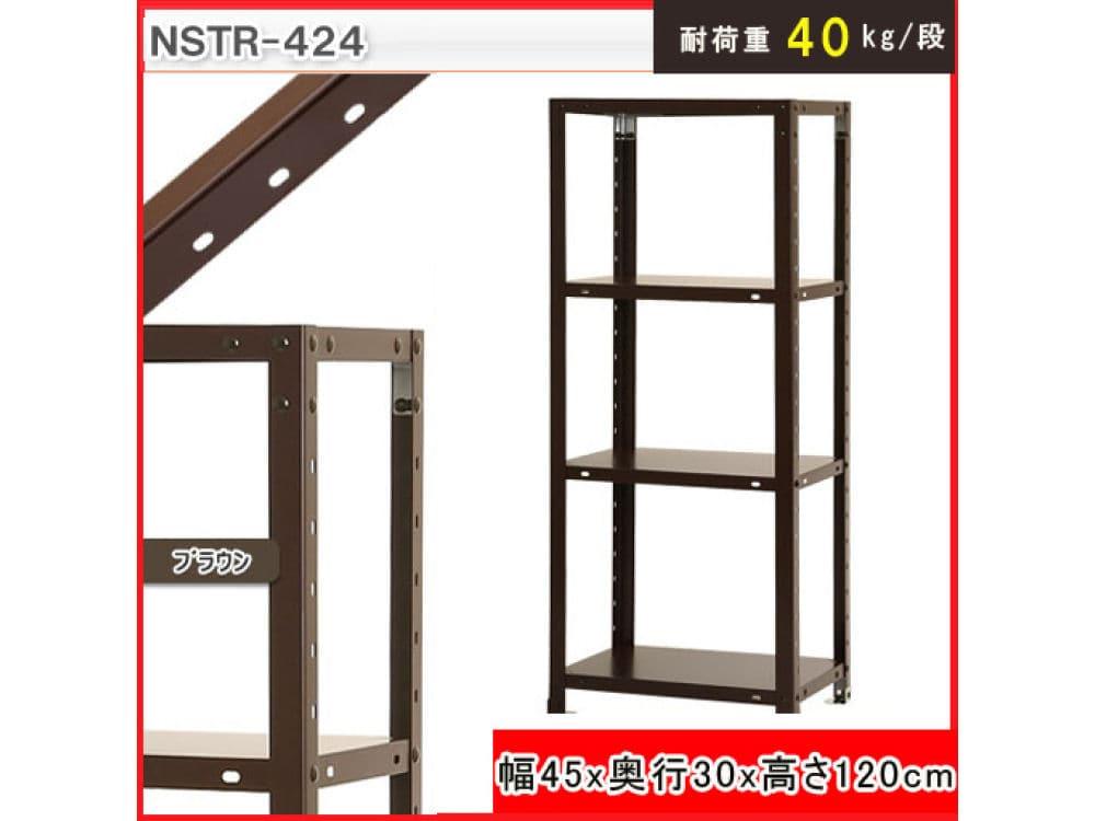 スマートラック NSTR424 ブラウン 4段