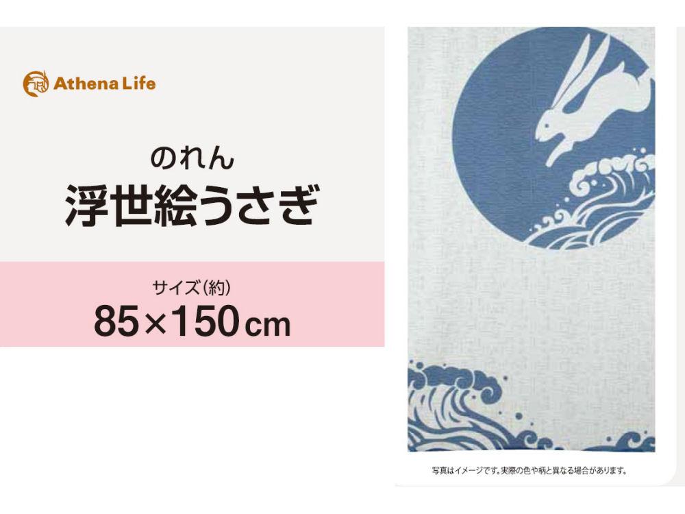 のれん 浮世絵うさぎ 85×150