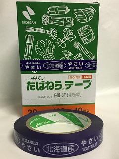 たばねらテープ 都道府県産 各種
