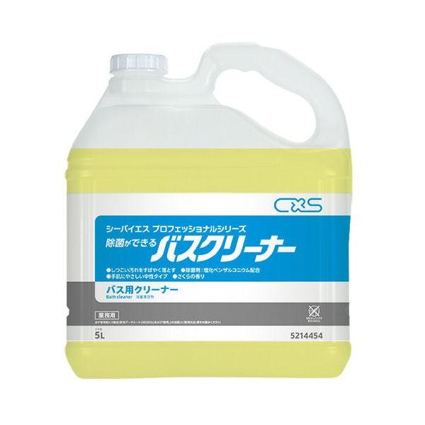 シーバイエス 浴室用洗剤 除菌ができるバスクリーナー 5L