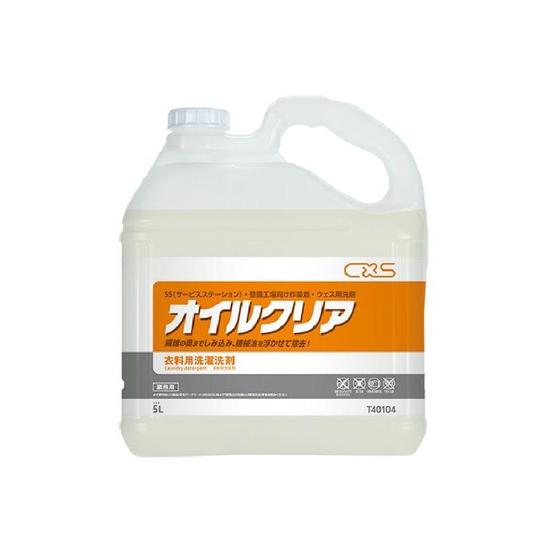 シーバイエス 洗濯洗剤 オイルクリア 5L