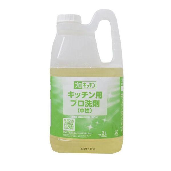 シーバイエス プロキッチン キッチン用プロ洗剤 2L