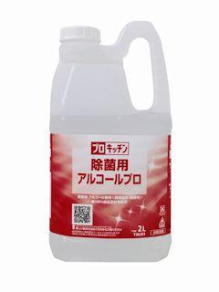 C×S シーバイエス プロキッチン 除菌用アルコールプロ 2L