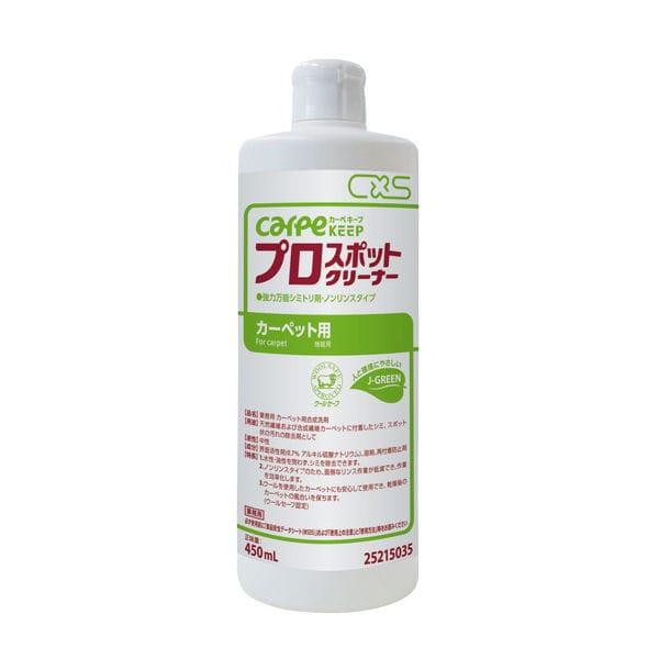 シーバイエス カーペット洗浄剤 プロスポットクリーナー 450ml