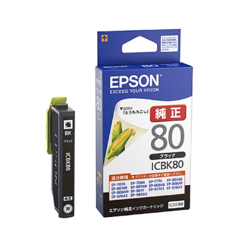 エプソン 純正インクカートリッジ IC80 各色