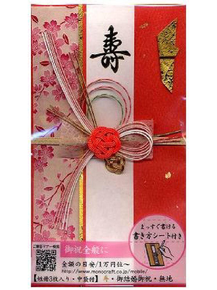 モーノクラフト 飾り金封 万桜