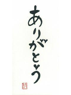 シノコマ 言葉ポチ袋(大) ありがとう 3枚入