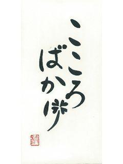 シノコマ 言葉ポチ袋(大) こころばかり 3枚入