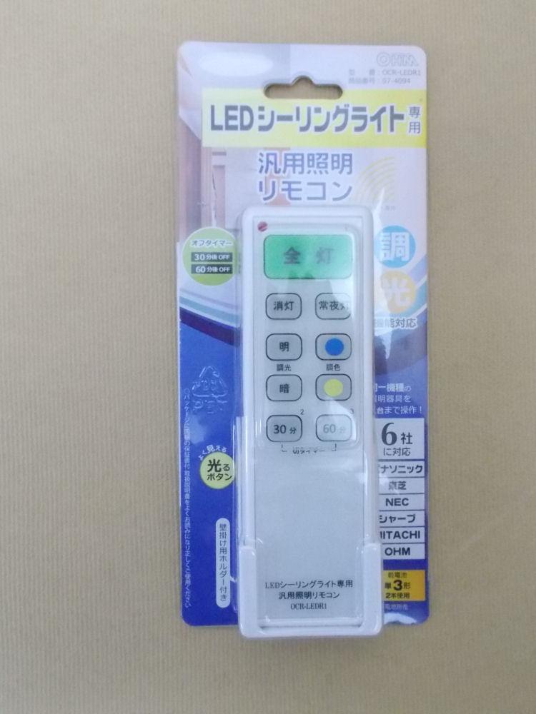 LED用 汎用照明リモコン OCR-LEDR1