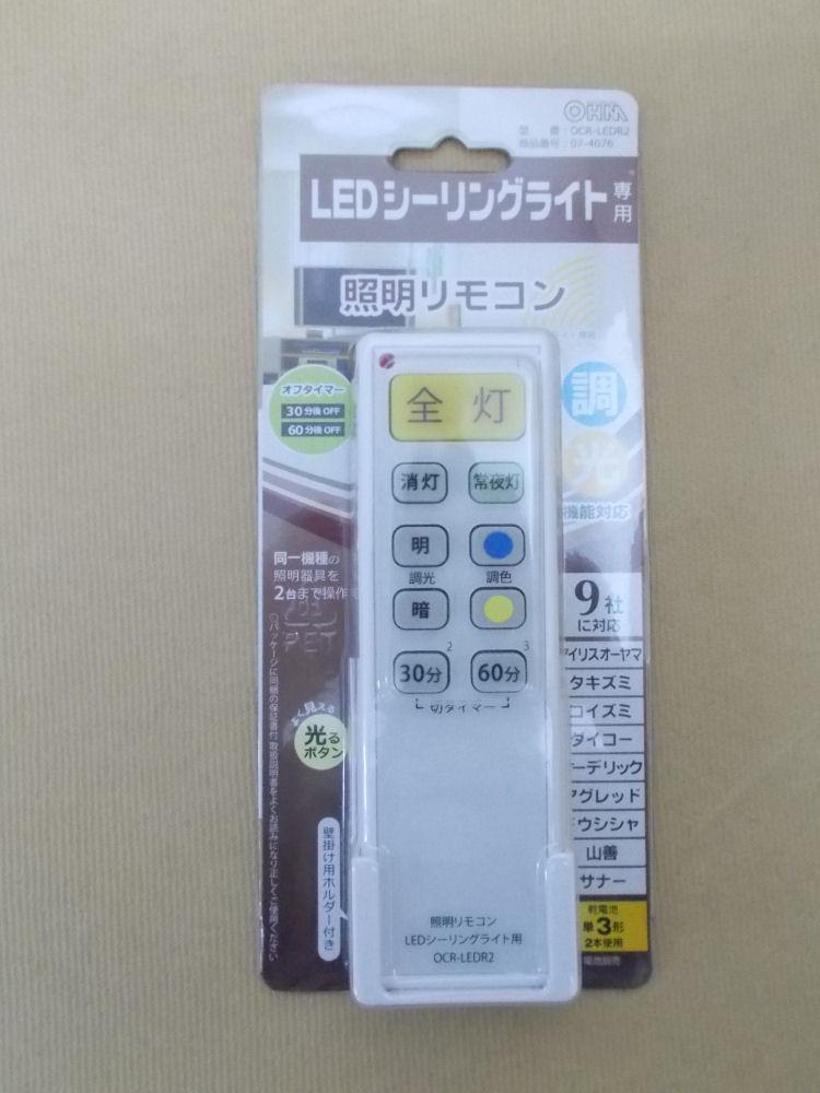 LED用 汎用照明リモコン OCR-LEDR2