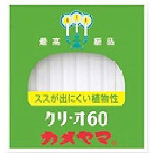 カメヤマ ローソククリ・オ 60