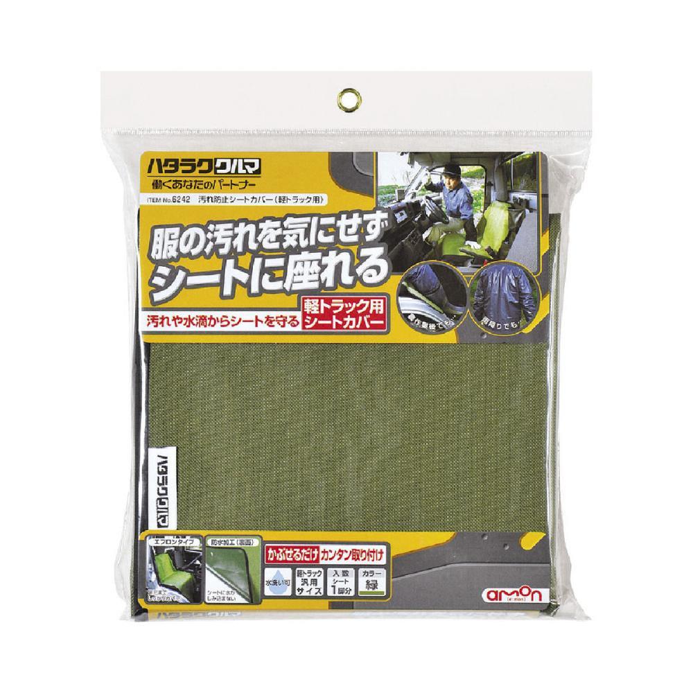 エーモン 汚れ防止 シートカバー軽トラ緑 6242
