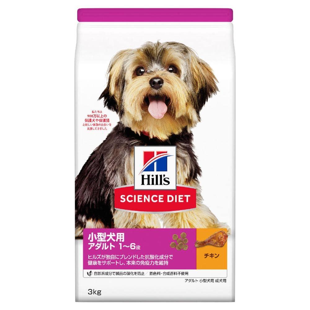 ヒルズ サイエンスダイエット アダルト 小型犬用 3kg