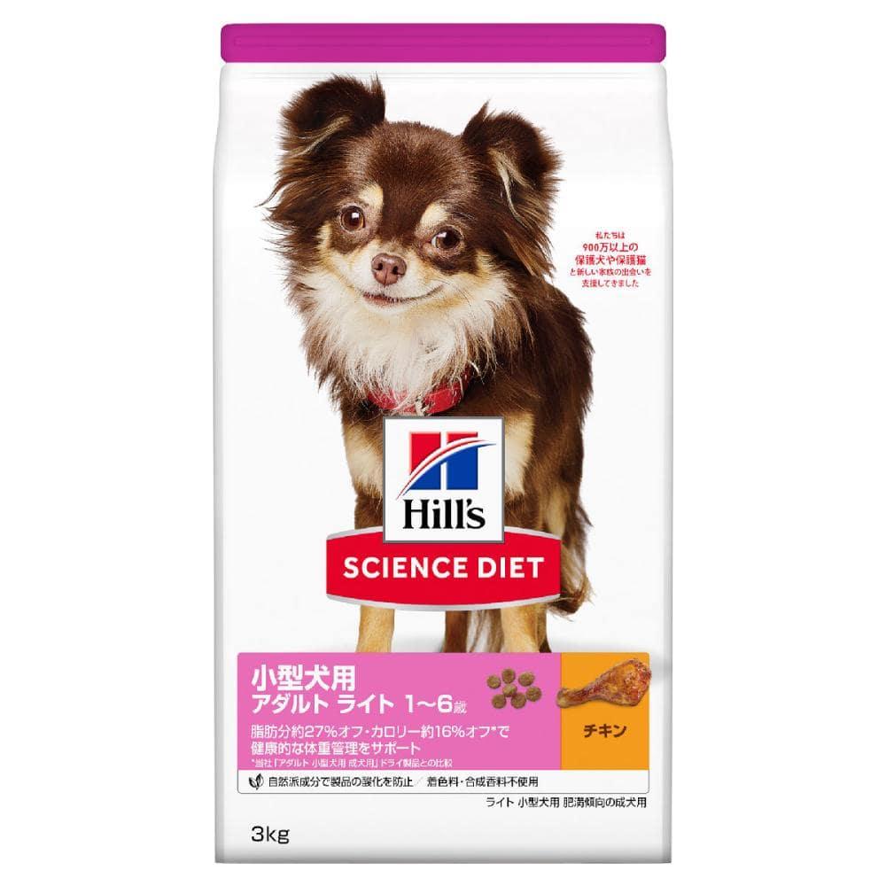 ヒルズ サイエンスダイエット ライト 小型犬用 3kg