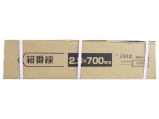 箱番線 200P 各種