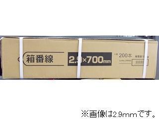 箱番線 3.1×700mm 200P