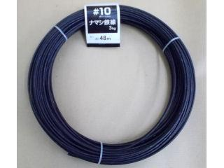 ナマシ鉄線 3kg 各種