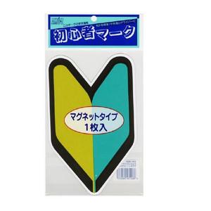 東洋初心者マークマグネット1枚入 SM-MG1