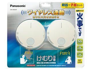 パナソニック けむり当番 ワイヤレス電動親器 子器セット SHK6902KP