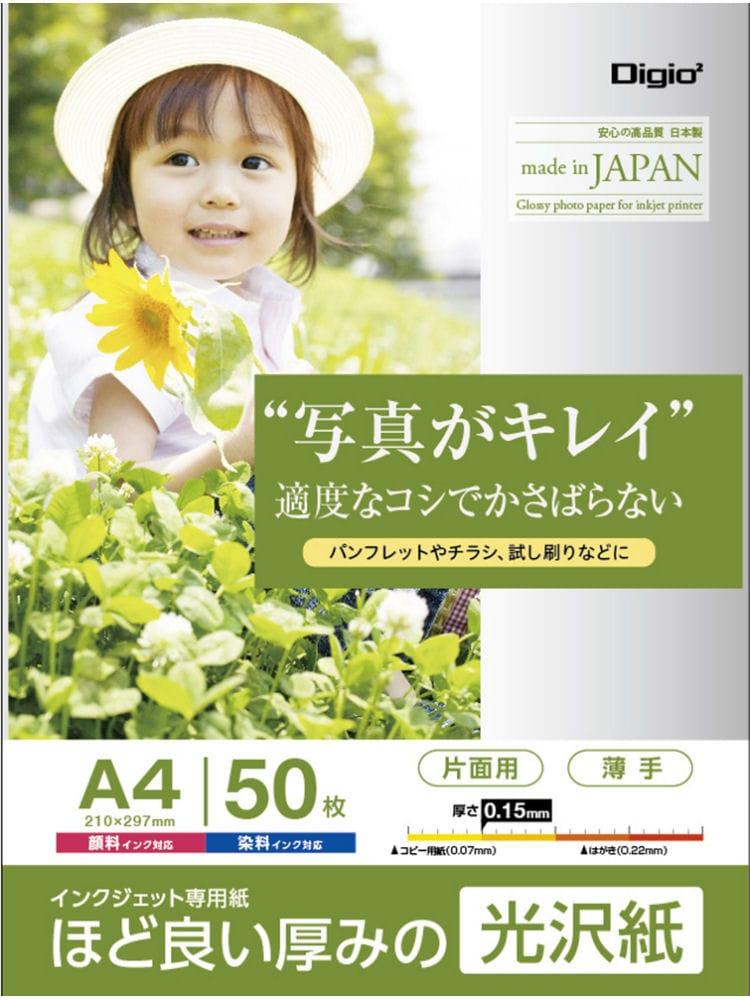 ナカバヤシ ほど良い厚みの光沢紙 50枚JPPS-A4S-50