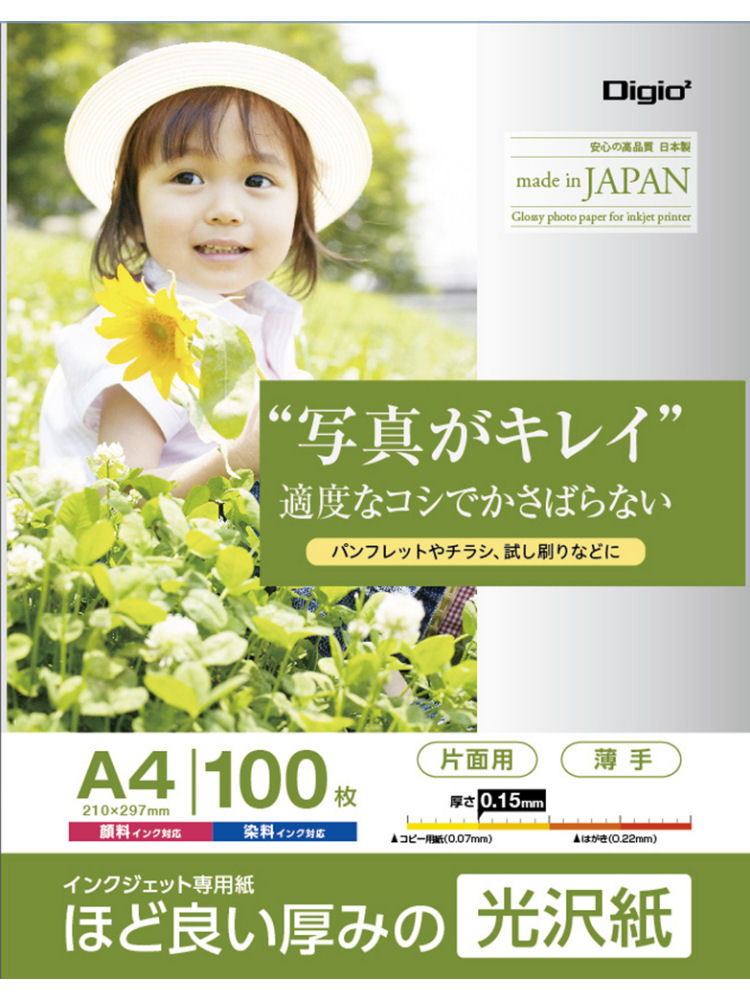 ナカバヤシ ほど良い厚みの光沢紙 100枚JPPS-A4S-100