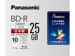 ブルーレイディスク 1回録画用4倍速 各種