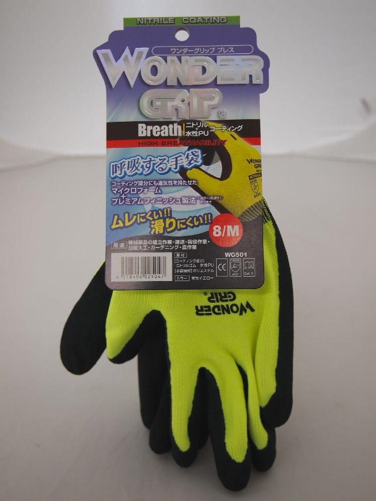 ユニワールド ワンダーグリップブレス ニトリルゴムコーティング手袋 各種