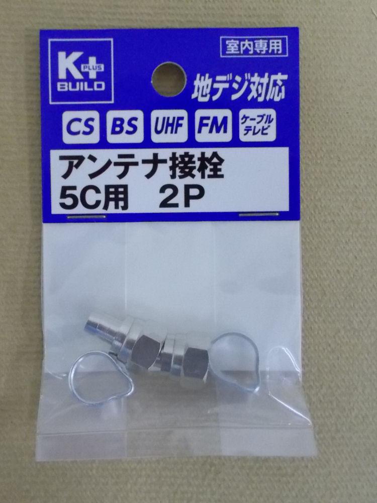 アンテナ接栓 5C用 2P