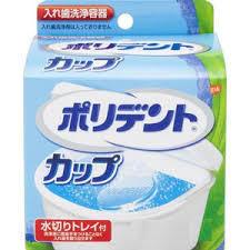 ポリデント カップ 入れ歯・矯正用リテーナー・マウスピース洗浄容器