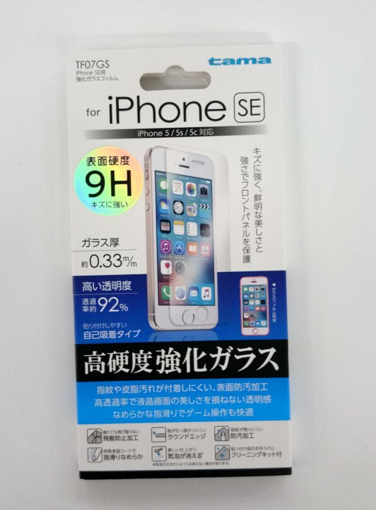 iPhone SE用 ガラスフィルム TF07GS