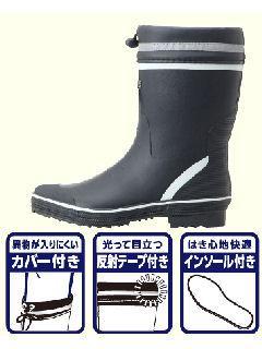 カバー付きショートラバーブーツ ブラック 各サイズ