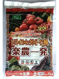 楽農一発 トマト・ナス・キュウリ・ピーマン専用 5kg