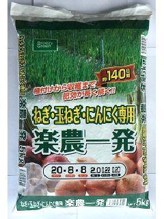 楽農一発 ねぎ・玉ねぎ・にんにく専用 5kg