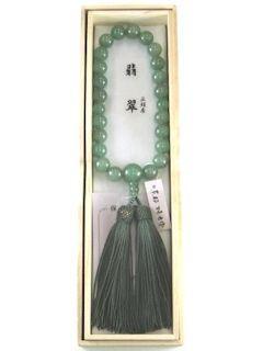 数珠「京念珠」【男性用】 翡翠 片手22玉 共仕立 正頭老竹
