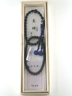数珠「京念珠」【女性用】 【浄土宗】黒檀 8寸 共仕立 鉄輪入 紫K