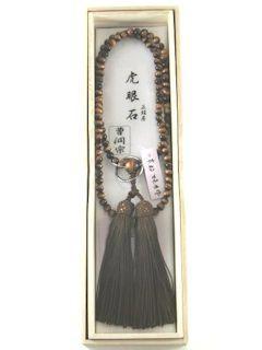 数珠「京念珠」【男性用】 【曹洞宗】虎目 尺 共仕立 銀輪入 正頭焦茶
