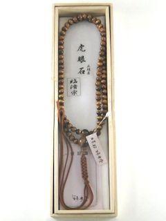 数珠「京念珠」【男性用】 【臨済宗】虎目 尺 共仕立 4本正紐茶
