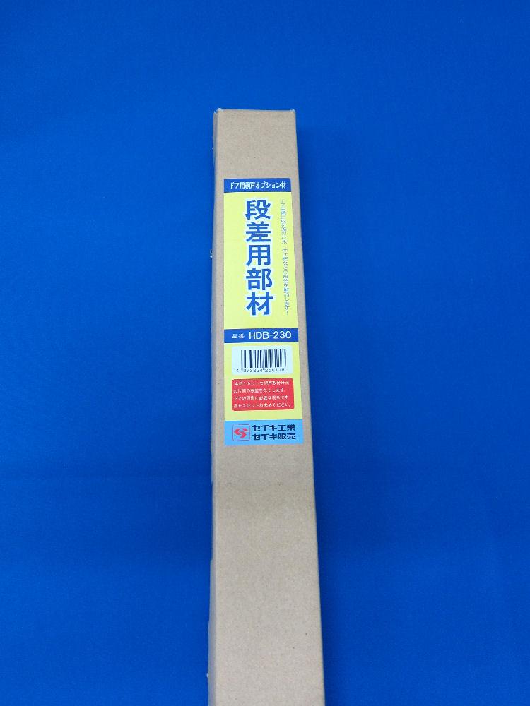 段差用部材 HDB-230