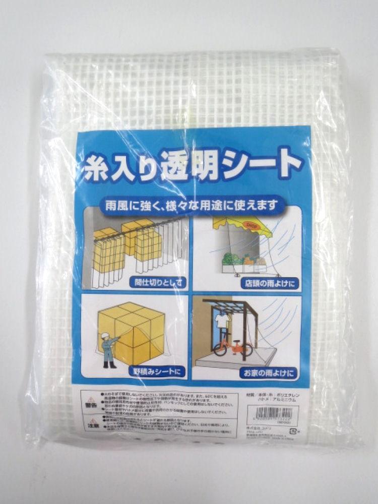 糸入り透明シート 1.8×1.8m