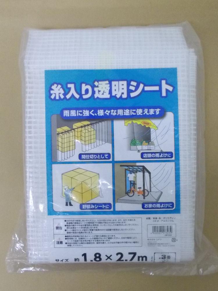 糸入り透明シート 1.8×2.7m