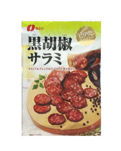 なとり 黒胡椒サラミ 50g