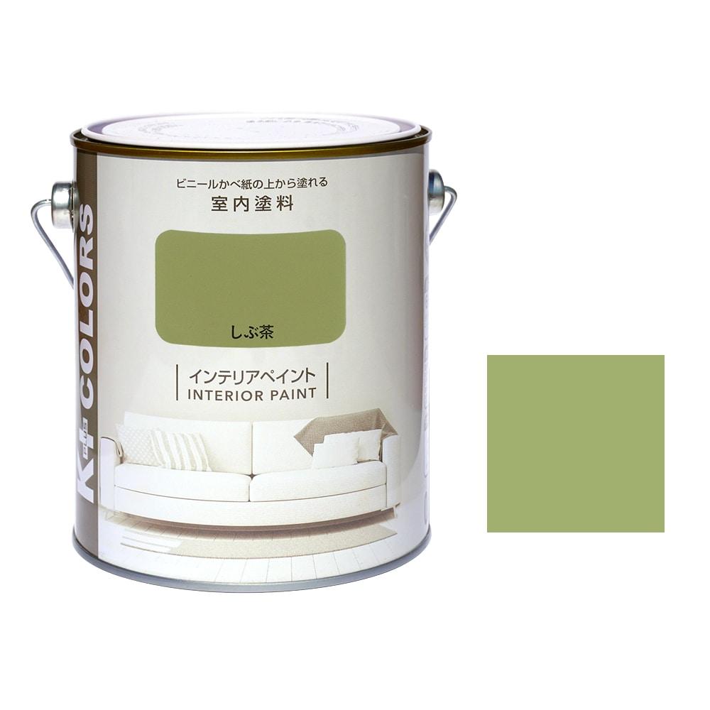 K+COLORS インテリアペイント 0.8L しぶ茶
