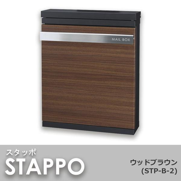 ポスト STP-B-2(ネームなし)